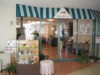 カフェレストラン 弐番館