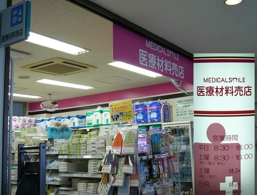医療材料売店