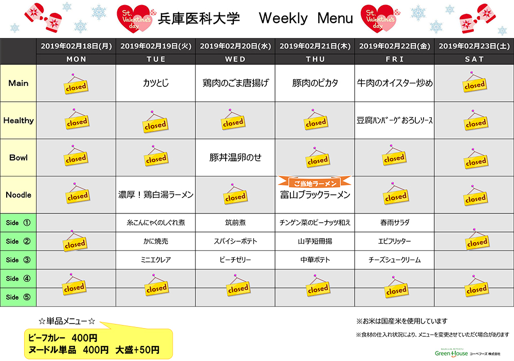 教育研究棟学生食堂メニュー(2/18-2/23)