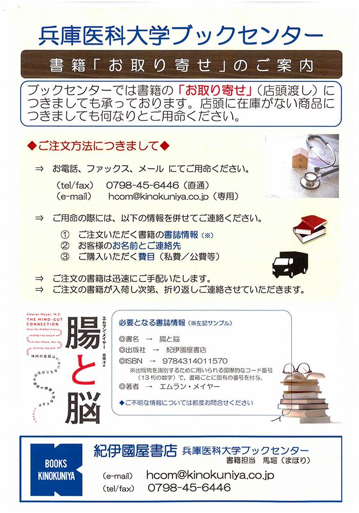 紀伊國屋書店 ブックセンター(教育研究棟6階)からのお知らせ