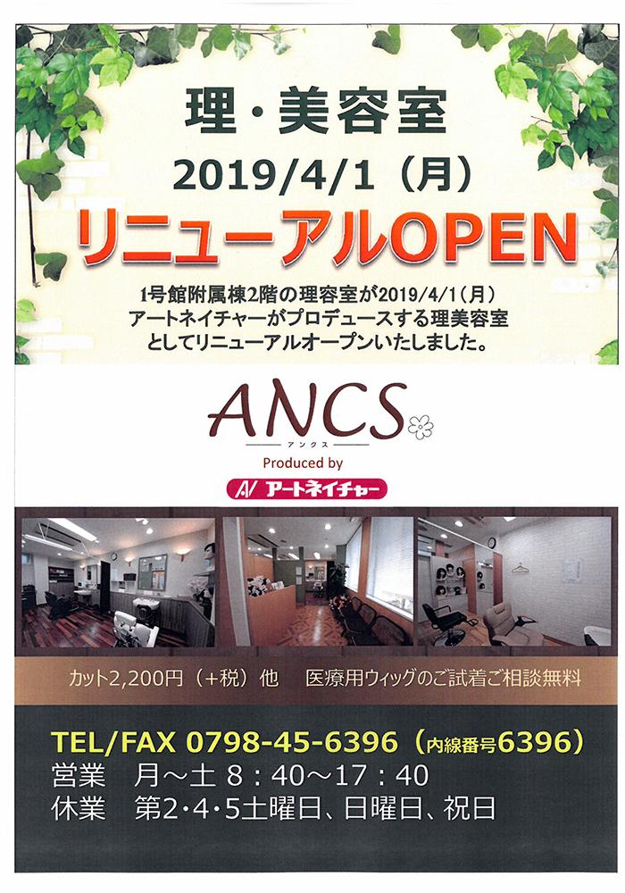 理美容室「ANCS」開店のおしらせ