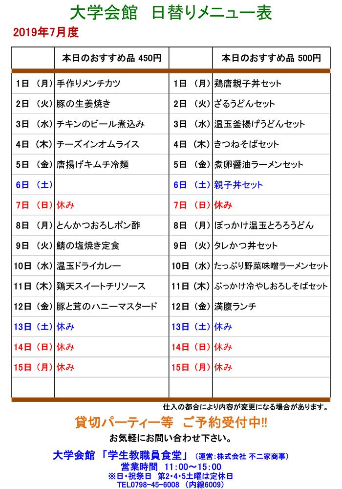 大学会館メニュー 1日〜15日