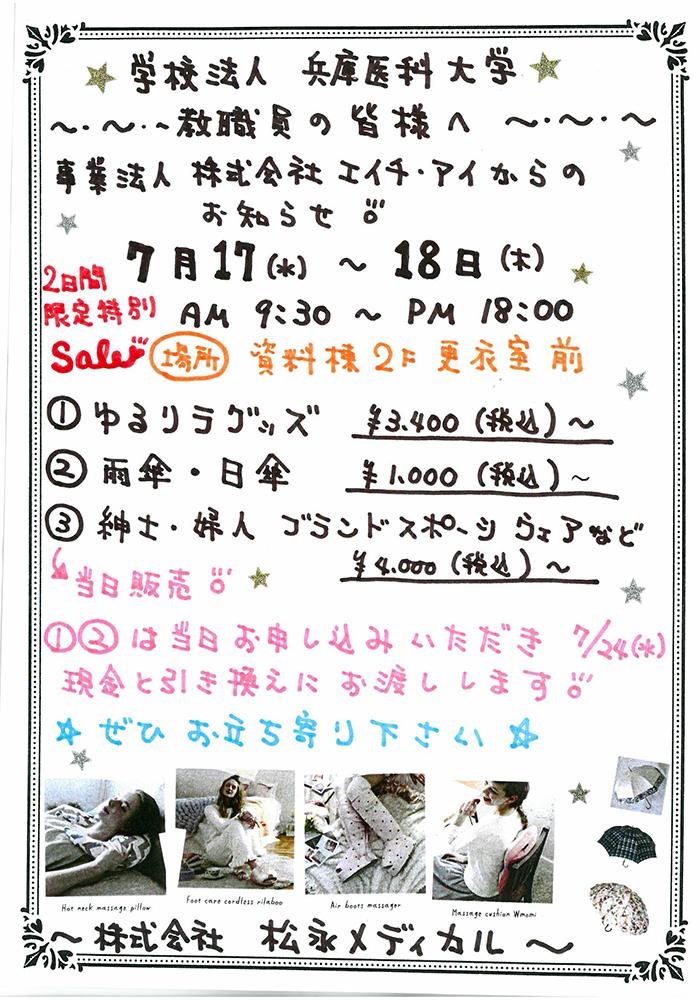 【HIショップ】株式会社松永メディカルの商品を2日限定で特別SALE いたします。