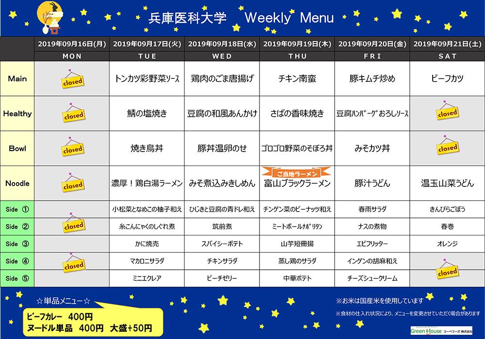 教育研究棟学生食堂メニュー(9/16-9/21)