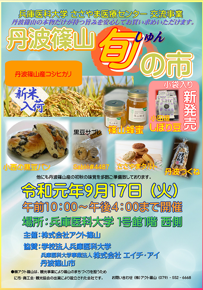 丹波篠山物産展(西宮キャンパス)開催のお知らせ