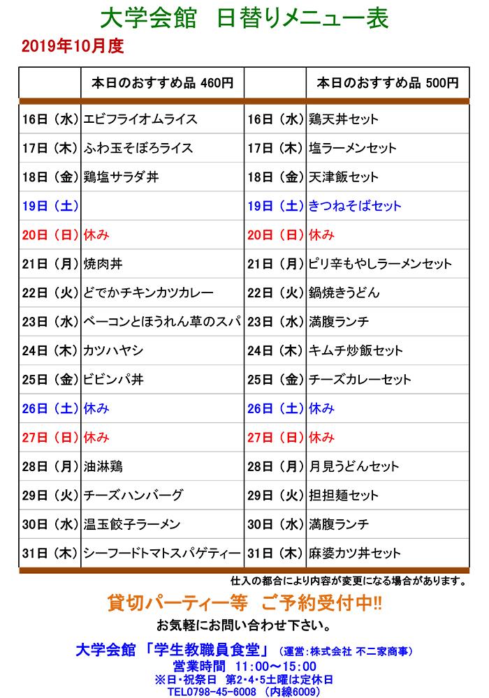 大学会館メニュー 16日〜末日